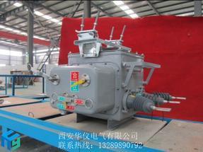 ZN85-40.5户内35KV高压真空断路器型号