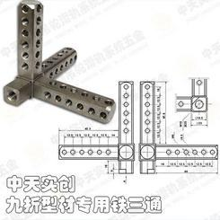 九折型材三通接头、九折型材铁三通