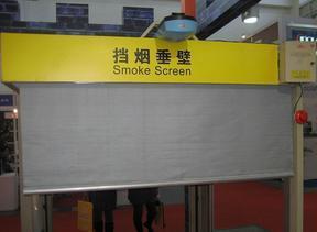 挡烟垂壁价格