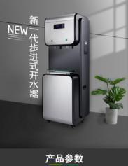 厂家供应朗之源步进式智能开水器立式直饮水机LF-B30