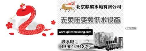 无负压给水设备看北京麒麟供水公司