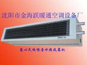 离心式水热风幕机