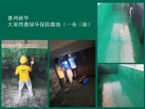 大亚湾惠绿环保防腐池(一布三涂)