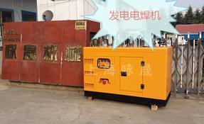 柴油机启动发电电焊机
