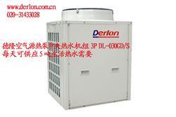 空气能中央热泵热水器
