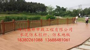 供应贵州黔西南仿木栏杆,黔西南水泥仿木护栏,四川驰升品牌厂价直销