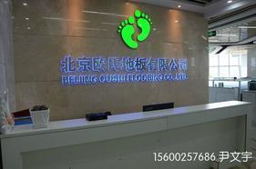 北京欧氏运动木地板
