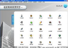 成都维新房地产售楼管理软件V5.0