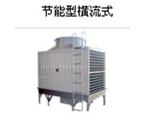 节能型横流式玻璃钢冷却塔