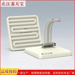 TB-BK120*120陶瓷加热板