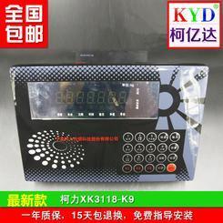 柯力XK3118K9称重控制显示器
