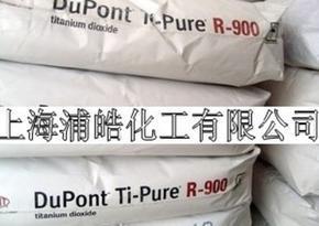美国杜邦钛白粉R900/金红石二氧化钛