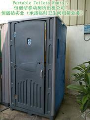 惠州惠城区移动卫生间租赁