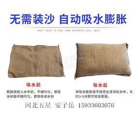 江苏-无锡吸水膨胀袋的厂家、价格、图片-防洪麻袋的使用说明
