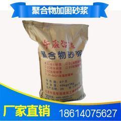 加固工程用聚合物改性高强水泥砂浆