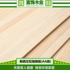 17mm新西兰松直纹指接板 E0级辐射松实木集成板家具