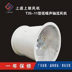 低噪声壁式轴流风机T35-11-2.8-0.18Kw