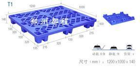 供应河南塑料叉车托盘、塑胶托盘、都程塑料托盘厂家直供