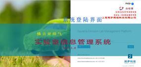 佛吉亚排气实验室管理信息系统  上海  网萨科技