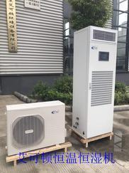 南京艾可顿恒温恒湿机组厂家定制