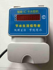 智能澡堂水控机员工浴室一体水控机