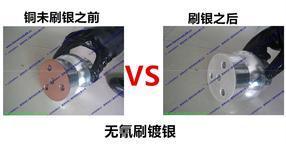 常溫便捷 鋁排鍍銀機 鋁排局部鍍銀