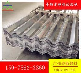广州佛山深圳东莞高品质铝合金 不锈钢瓦 波纹板瓦 波纹板定尺生产加工,太厉害了