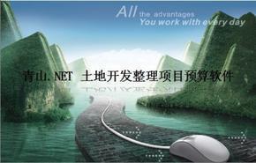 青山土地整理软件