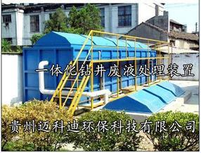 一体化钻井废水处理设备