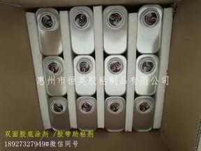 替代3M94,3MK-520,3M4298底涂剂/助粘剂