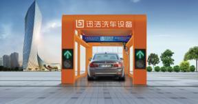 全自动洗车机_专业洗车_厂家直销_台州迅洁洗车设备