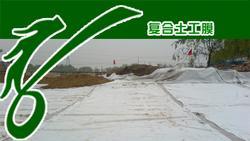 供应复合土工膜,工程专用复合土工膜