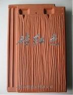 北美木纹瓦|陶土瓦|屋面瓦|上海永陶建材有限公司