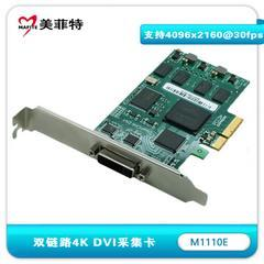 美菲特M1110E 4K双链路DVI采集卡