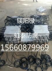 阴极保护防腐材料镁合金