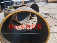 大口径厚壁卷焊钢管