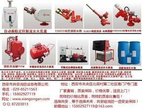自动消防水炮,兴平质量有保障的自动消防水炮,价格公道