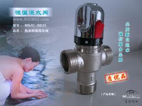 MSJC-RS25热水恒温混水阀(太阳能/锅炉/热泵等恒温工程推荐)