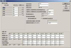 路博沥青混合料配合比优化设计系统