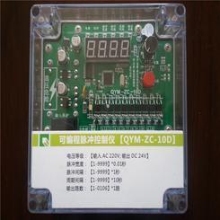 厂家供应QYM-ZC-20D可编程脉冲控制仪