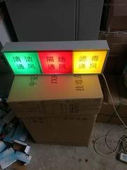 人防地下室(门口通道)AS型三色信号指示灯