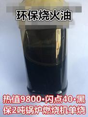 江苏邳州优质1万热值锅炉油燃料非轮胎油调和