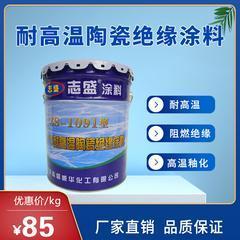 志盛ZS-1091高温防水绝缘涂料