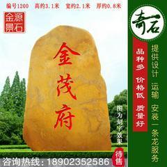 中国英石之乡厂家直销(景观黄蜡石 园林石 刻字招牌石)
