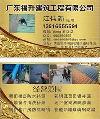 佛山市禅城区开平福升煤气站油漆防腐陶瓷厂防腐防锈公司