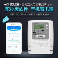 华立DTSI541三相四线载波电表-配套远程抄表系统