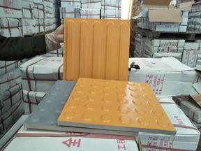 盲道砖 专业生产瓷质盲道砖的厂家