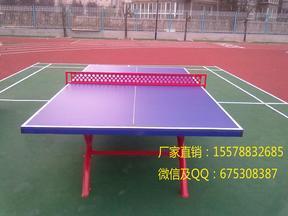 博白室外乒乓球台价格多少去哪找