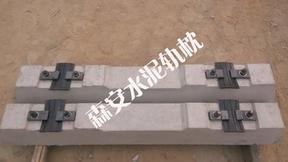 矿山螺栓水泥轨枕厂家供应发往山西晋城螺水泥轨枕