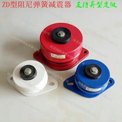 ZD阻尼弹簧减震器弹簧胶垫风机水泵中央空调减震垫